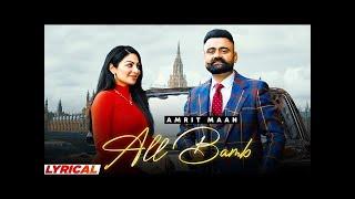 All Bamb (Lyrical) | Amrit Maan Ft Gurlej Akhtar & Neeru Bajwa | New Punjabi Songs 2021