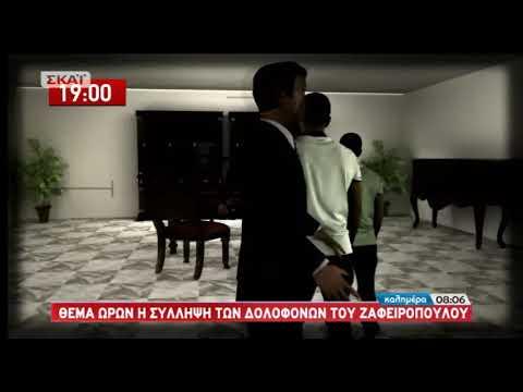 newsbomb.gr: Έτσι έγινε η δολοφονία Ζαφειρόπουλου