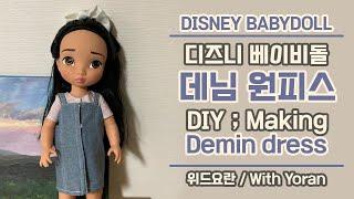 (ENG) [Babydoll] 디즈니베이비돌 데님 원피…