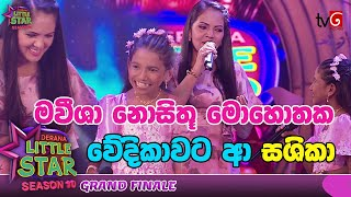 Derana Little Star ( Season 10 ) | Grand Finale | Shashika & Maveesha Thumbnail