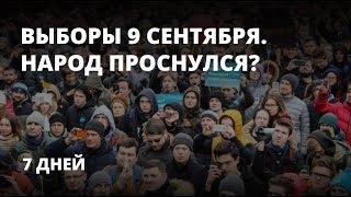 Выборы 9 сентября. Народ проснулся? - 7 дней с Дмитрием Козенко