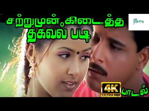 சற்றுமுன் கிடைத்த தகவல்படி|Satrumun Kidaitha |Harish Raghavendra,Love Melody H D Song