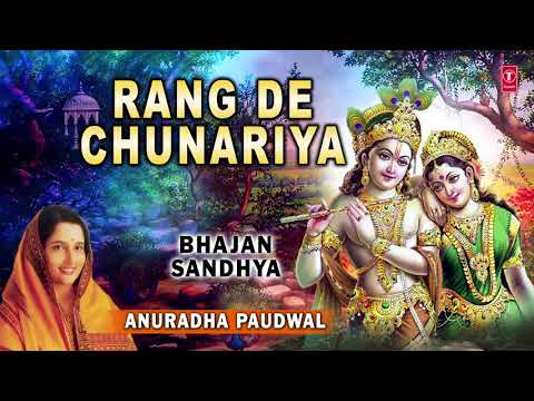 RANG DE CHUNARIYA I Krishna Bhajan I ANURADHA PAUDWAL I Full Audio Song I Bhajans Sandhya Vol.1