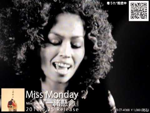 【PV】Miss Monday「The Light feat. Kj from Dragon Ash, 森山直太朗, PES from RIP SLYME」