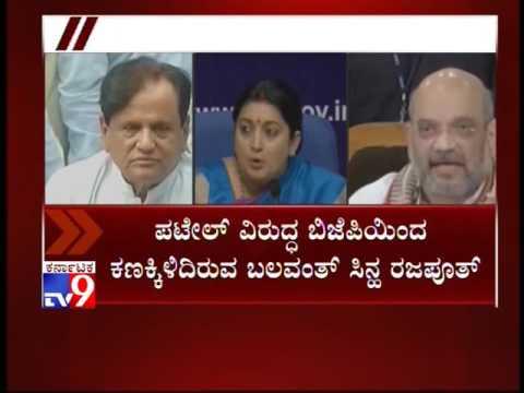 BJP vs Congress Stack Up For Gujarat Rajya Sabha Elections Today Mp3
