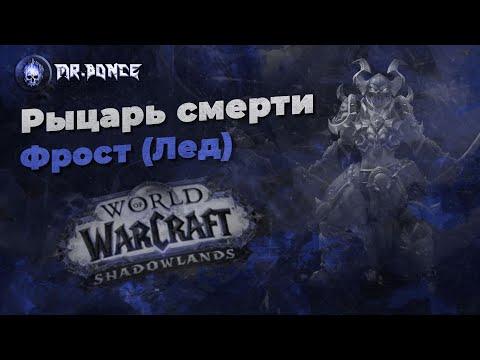 World of Warcraft RU: Руководство для новых игроков. Рыцарь смерти Лед Shadowlands 9.0.2