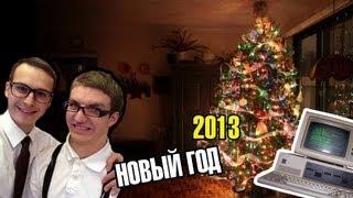 НОВЫЙ ГОД 2013 (NEW YEAR 2013)