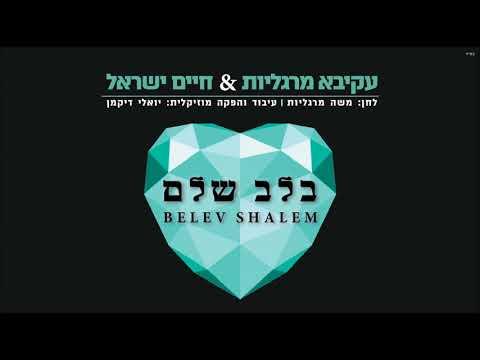 עקיבא מרגליות וחיים ישראל - בלב שלם