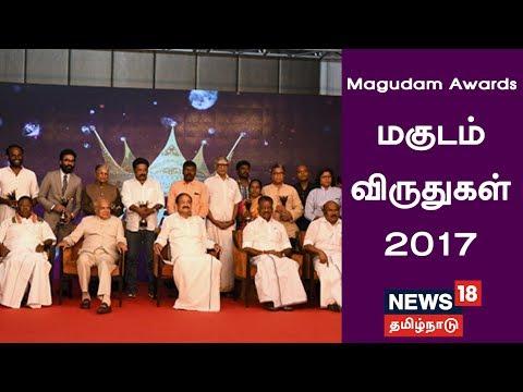 Magudam Awards - மகுடம் விருதுகள் | 2017 | NEWS18 TAMIL NADU