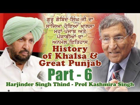 History of Khalsa and Great Punjab (Part 6) | ਮਹਾਂ ਪੰਜਾਬ ਅਤੇ ਖਾਲਸੇ ਦਾ ਇਤਿਹਾਸ (ਭਾਗ 6)