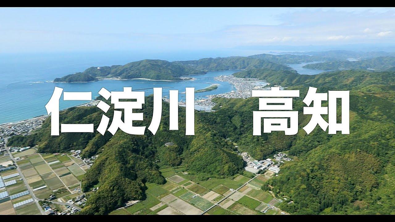 【空の旅#95】「仁淀川は山からそのまま海にでるんだね(下流)」空撮・多胡光純 仁淀川_Kochi aerial