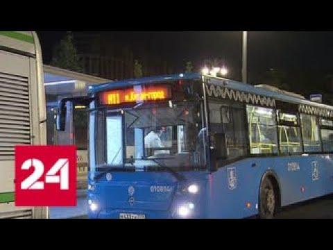 От Кремля до Внукова без пересадок: ночных маршрутов в столице стало больше - Россия 24