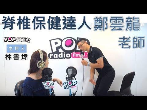 2019-07-15《POP最正點》林書煒 專訪 脊椎保健達人 鄭雲龍