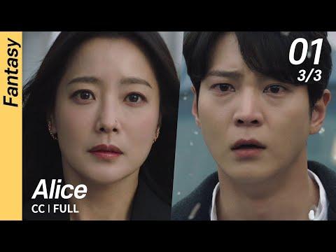 [CC/FULL] Alice EP01 (3/3) | 앨리스