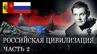 Российская цивилизация 2 | Драматургия истории: вып. 15 | Е. Понасенков
