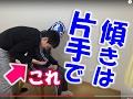 片手で車いす上の「お尻の傾き」が整えられる介護技術/安藤祐介