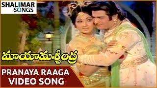Maya Machindra Movie || Pranaya Raaga Song || NTR, Vanisri || Shalimar Songs