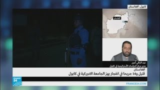 أفغانستان: تفاصيل الهجوم على الجامعة الأمريكية في كابول