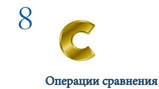C. Урок 8. Операции сравнения