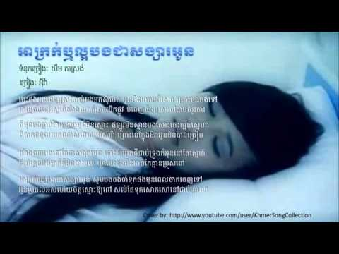 Akrok Rer Laor Bong Nov Tae Chea Songsa Oun By EVA SUNDAY Production