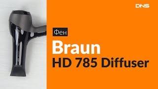 Розпакування фену Braun HD 785 Diffuser / Unboxing Braun HD 785 Diffuser
