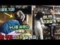 요즘 한국의 유쾌한 설날 시리즈ㅋㅋㅋ 황금연휴로 반쯤 미친 사람들의 드립들 완벽정리_웃긴영상
