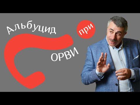 Альбуцид при ОРВИ | Доктор Комаровский