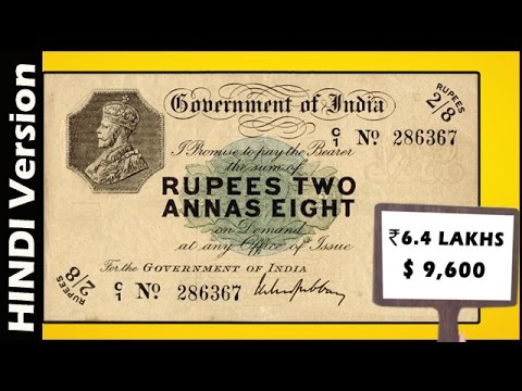Two Rupees Currency of 1918 Valued Rs 6 Lakhs in 2015 - Mintage World's Hidden Treasures (In Hindi)