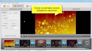 Как сделать одно видео из нескольких - пошаговая инструкция