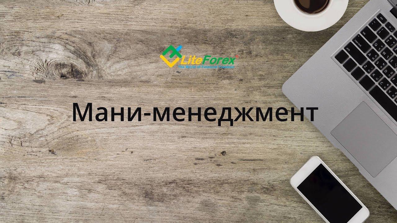 Мани менеджмент форекс видео самый выгодный обмен биткоинов на рубли