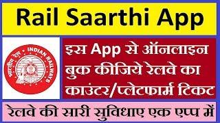 How to Register On Rail Saarthi App   Book platform & counter ticket online   हिंदी में screenshot 2