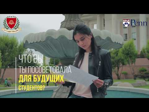 СТУДЕНТЫ IVY LEAGUE EDUCATION [3] UNIVERSITY OF PENNSYLVANIA