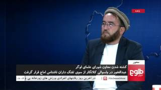 MEHWAR: Logar Ulema Deputy's Assassination Discussed