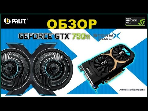 Palit GeForce GTX 750 Ti | Обзор
