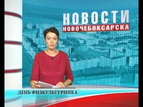 Как пройдет День физкультурника в Новочебоксарске