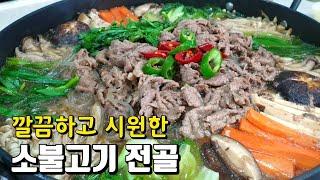 [추석특집] 고급진 맛과 영양을 모두 잡은 소불고기 버…