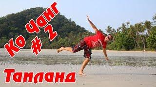 Ко Чанг 2015 (#2) - пляжи: White Sand Beach на Koh Chang. Видеовлог | ТАИЛАНД(Остров Ко Чанг в Таиланде - продолжение видео про великолепный остров. В этой части поговорим про самый..., 2015-05-18T11:00:04.000Z)