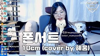 [K-pop Hit Song] Phonecert - 10cm cover song (10cm - 폰서트 커버)
