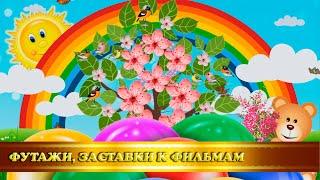 Футаж 8 марта/заставка для праздника '8 марта' в детском саду