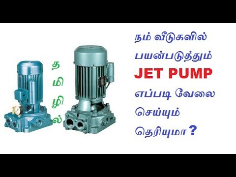 How Jet Pump Works?Explained In Tamil(தமிழில் )