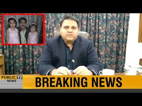 Information Minister Fawad Chaudharys important statement on Sahiwal incident
