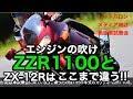 カワサキのZZ-R1100(1999年式)とZX-12Rはエンジンの吹けがここまで違う!!