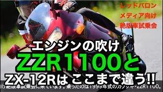 カワサキのZZ R1100 1999年式 とZX 12Rはエンジンの吹けがここまで違う