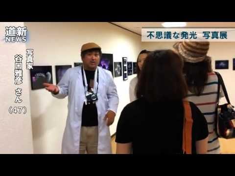 不思議な発光、キルリアン写真 旭川出身・谷口さん、個展で放電実験 (2014/09/07)北海道新聞