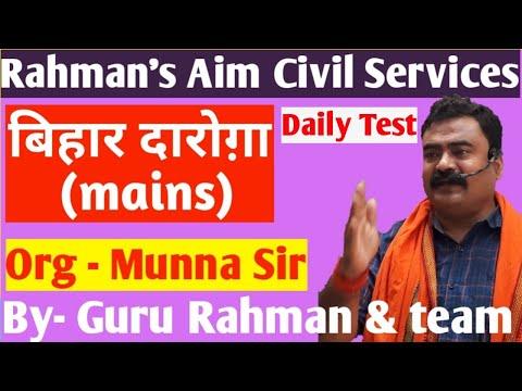 बिहार दारोगा(MAINS)TEST |BY- GURU RAHMAN SIR  TEAM|Rahman's aim civil services