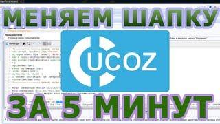 Как изменить шапку на сайте ucoz (подробное видео)