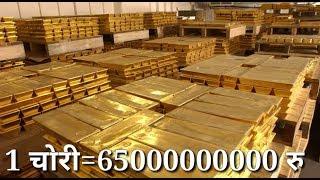 दुनिया की 5 सबसे महंगी चोरिया| Top 5 Most Expensive and Biggest ROBBERIES (PART 2)