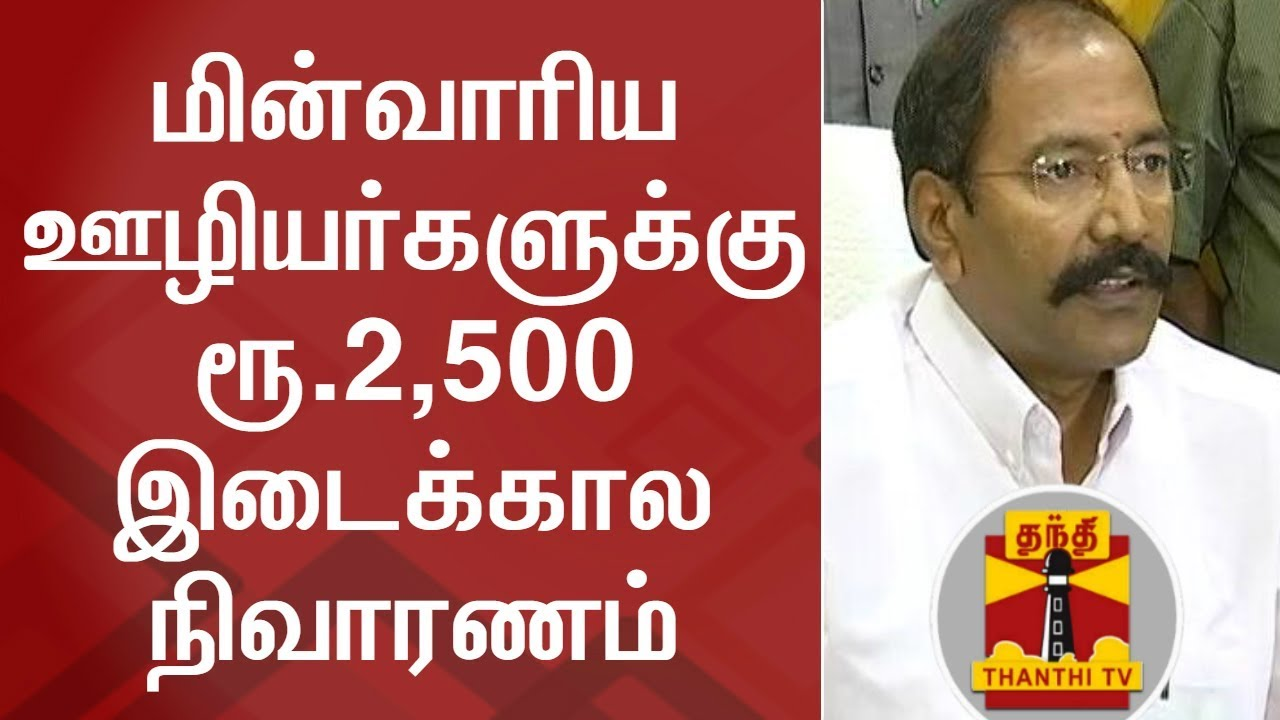 Rs 2,500 Interim Relief for TNEB Workers - Minister Thangamani | FULL PRESS  MEET | Thanthi TV