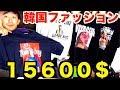 【激安】韓国のTシャツが激安でバス釣りルアーも買えた話!