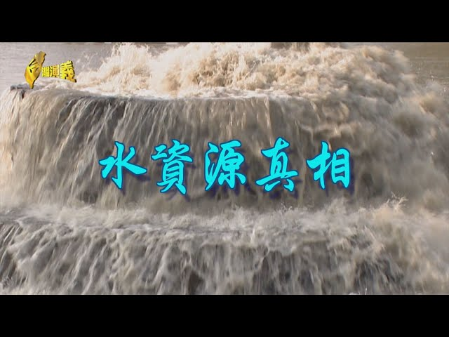 【台灣演義】水資源真相 2021.03.28 |Taiwan History